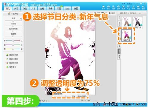 美图秀秀做全屏海报_用美图秀秀把人物照片制作成剪影海报效果